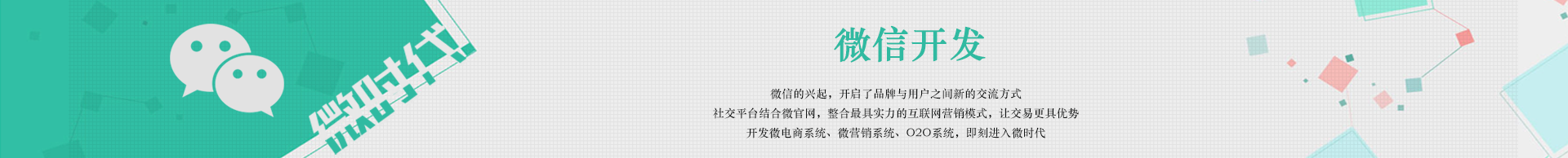 微信订制开发