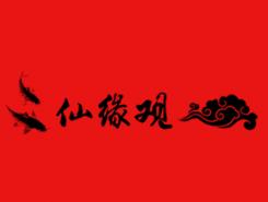 仙缘算卦网-企业网站