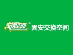 北京交换空间装饰固安公司