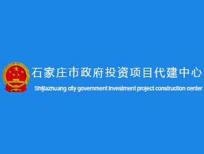 石家庄市政府投资项目代建中心