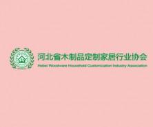 河北木制品定制家居行业协会